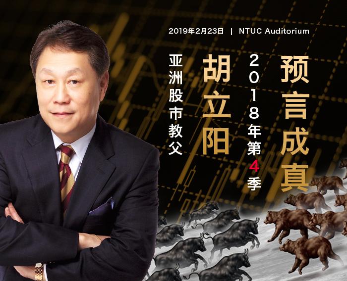 Hu Li Yang Masterclass
